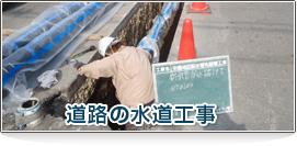 道路の水道工事